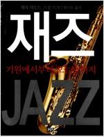 재즈 Jazz