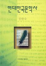 현대한국문학사 2판