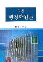 (최신)행정학원론