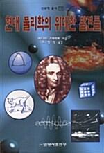 현대물리학의 위대한 발견들