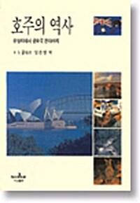 호주의 역사