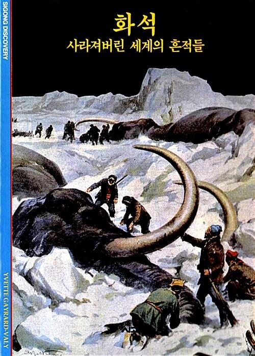 화석 : 사라져버린 세계의 흔적들