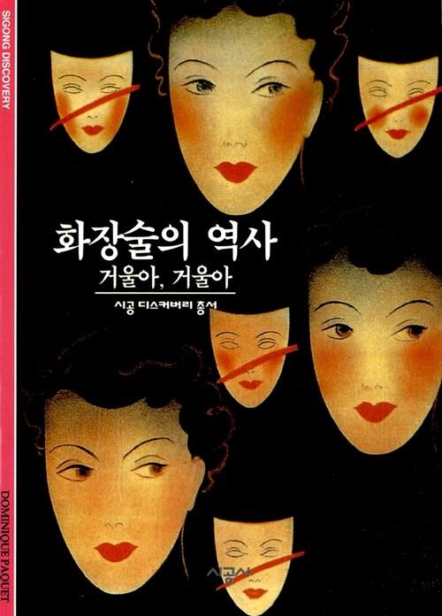화장술의 역사 : 거울아 거울아