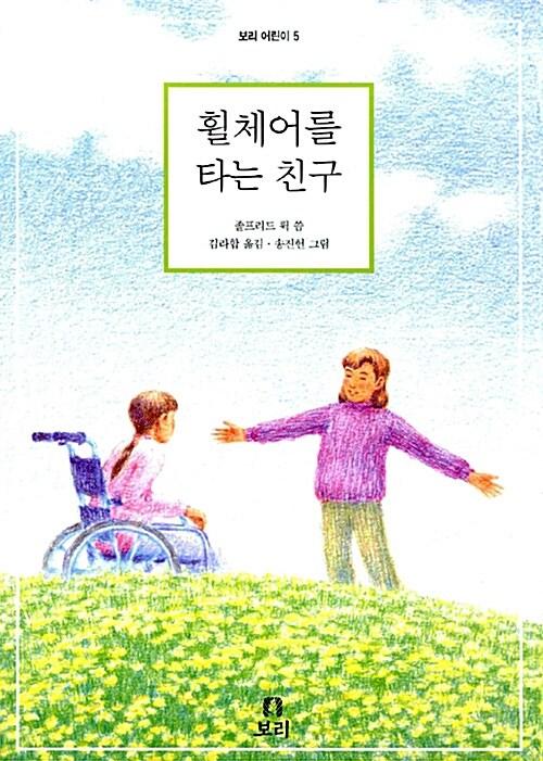 휠체어를 타는 친구
