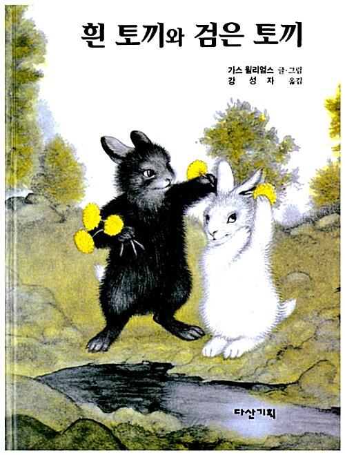 흰 토끼와 검은 토끼