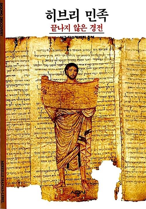 히브리 민족 : 끝나지 않은 경전