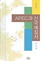 APEC과 신국제질서