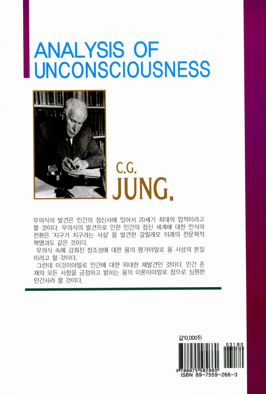 (C. G. 융) 무의식 분석 제3판
