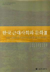 한국 근대사회와 문화. 3 : 1920·1930년대 '식민지적 근대'와 한국인의 대응