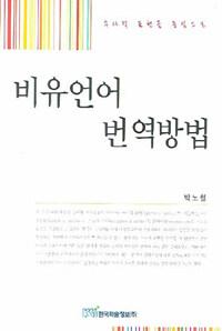 비유언어 번역방법 : 수사적 표현을 중심으로