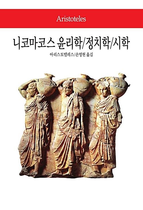 니코마코스 윤리학 / 정치학 / 시학