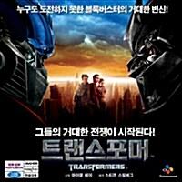 [VCD] 트랜스포머