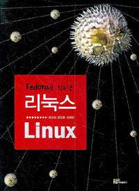 (Fedora로 익히는)리눅스