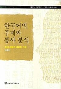 한국어의 주제와 통사 분석 : 주제 개념의 새로운 전개