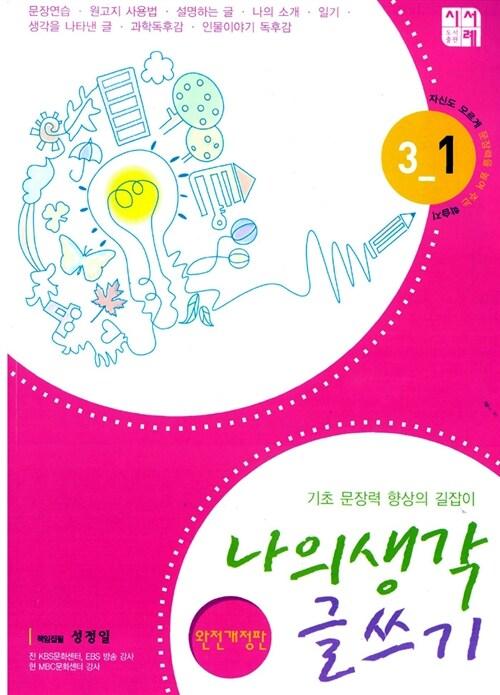 나의 생각 글쓰기 3-1