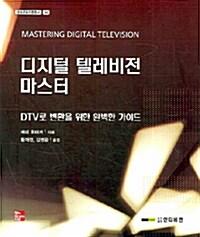 디지털 텔레비전 마스터