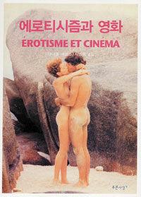 에로티시즘과 영화