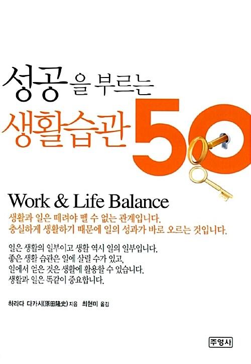 성공을 부르는 생활습관 50