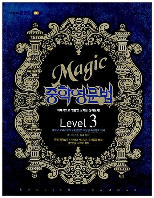 EBS Magic 중학영문법 Level 3