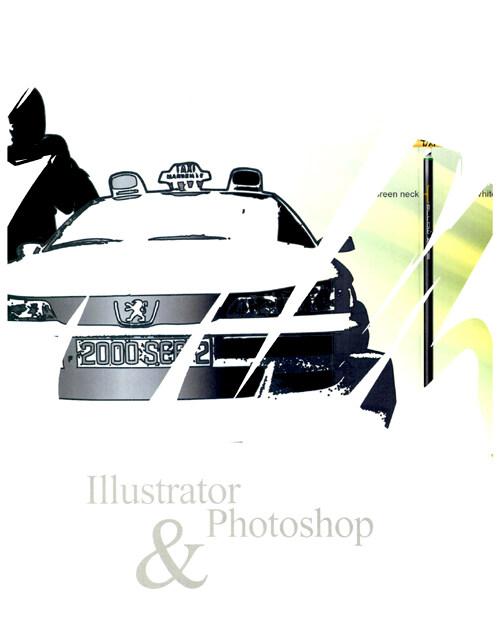 (디자이너를 위한 Mix-Up!) Illustrator & Photoshop