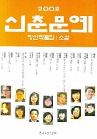 신춘문예 당선작품집. 2008 : 소설