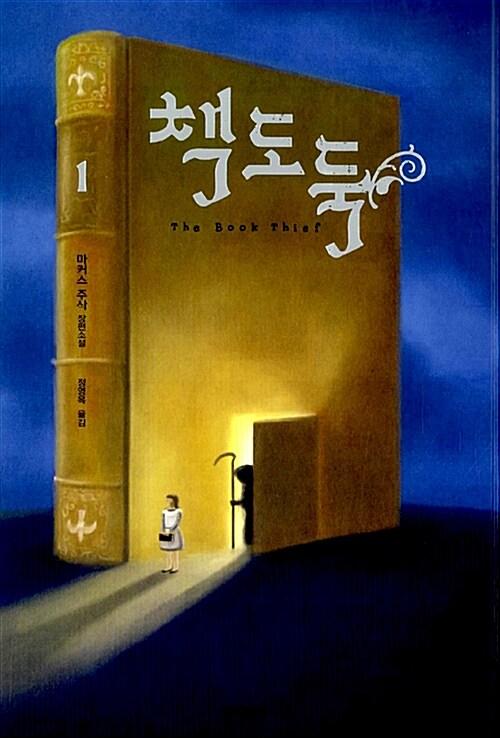 책도둑 1