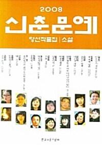 2008 신춘문예 당선작품집 소설