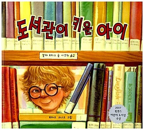 도서관이 키운 아이