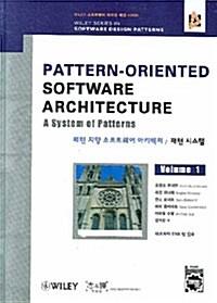 패턴 지향 소프트웨어 아키텍처: 패턴시스템 Vol.1