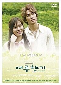 여름향기 - 드라마 OST