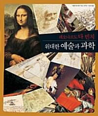 레오나르도 다 빈치 위대한 예술과 과학