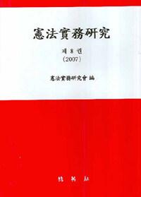 憲法實務硏究 . 제8권