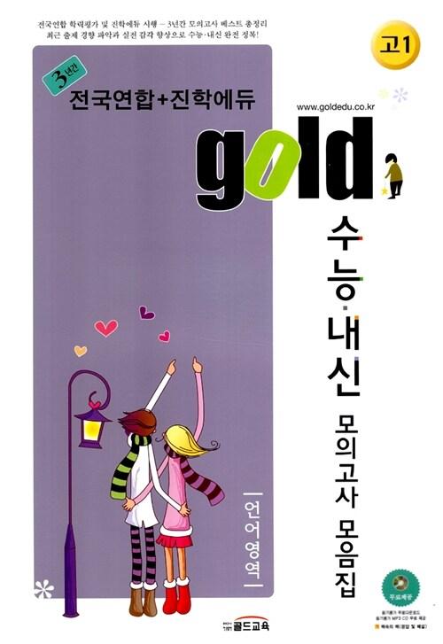 Gold 고1 3년간 전국연합 + 진학에듀 수능.내신 모의고사 모음집 언어영역