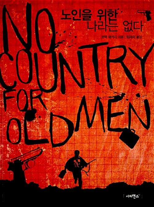 노인을 위한 나라는 없다