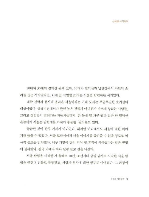 서울을 거닐며 사라져가는 역사를 만나다
