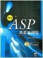 [중고] 핵심 ASP 프로그래밍