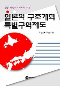 일본의 구조개혁 특별구역제도 : 일본 지방자치제도의 완결