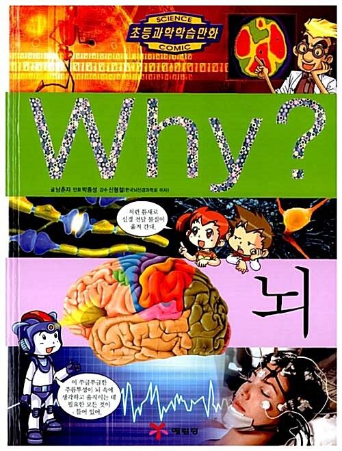 [중고] Why? 뇌