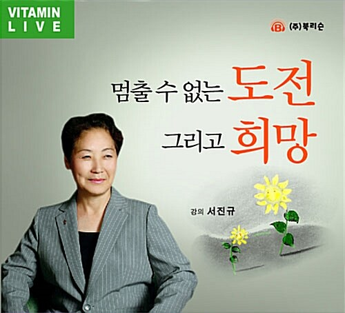 [CD] 멈출 수 없는 도전 그리고 희망 - 오디오 CD 1장