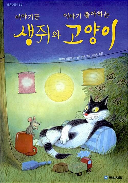 이야기꾼 생쥐와 이야기 좋아하는 고양이