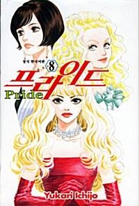 프라이드 Pride 8