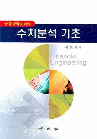 (금융공학을 위한)수치분석 기초