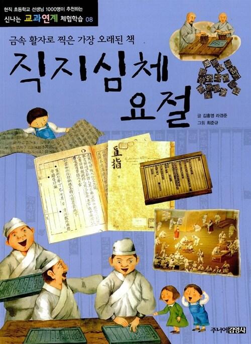 직지심체요절 : 금속 활자로 찍은 가장 오래된 책