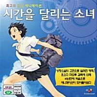 [VCD] 시간을 달리는 소녀