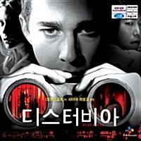[VCD] 디스터비아