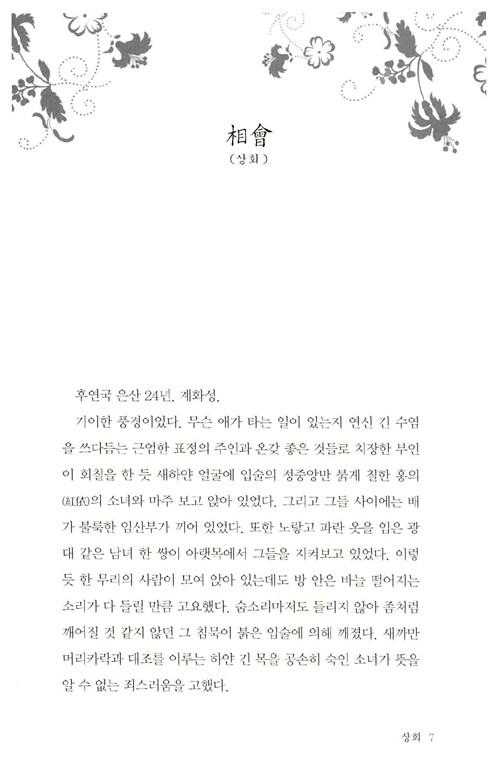 화월 : 최은경 장편소설