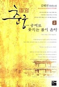 춘궁 궁에도 꽃피는 봄이 온다 2