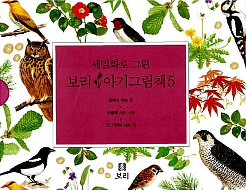 세밀화로 그린 보리 아기그림책 5 - 전3권