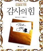 [중고] 감사의 힘