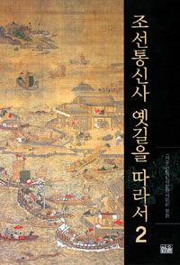 조선통신사 옛길을 따라서 . 2